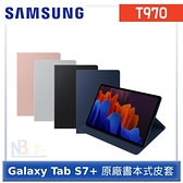 Samsung Galaxy Tab S7+ 原廠書本式皮套 (T970/T976)
