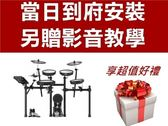 Roland TD-17KV 電子套鼓 可藍芽連接 附大鼓踏板/鼓椅/鼓棒/耳機/地墊【型號:TD17KV/TD-17】