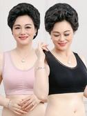 媽媽內衣無鋼圈薄款中老年人文胸背心式大碼聚攏胸罩運動內衣女士