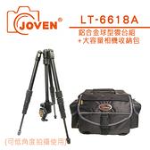 JOVEN - LT6618A 鋁合金五節旋鈕式腳架雲台組 + JOVEN 加州 CALIFORNIA 200 相機包
