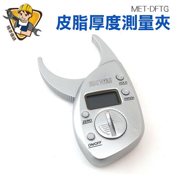 精準儀錶旗艦店 皮脂夾 皮脂機 脂肪卡尺 皮脂測量 LCD螢幕 減重 減肥 健身 運動必備 MET-DFTG
