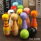 Pink中大尺碼益智??玩具 兒童木質大號保齡球親子室內互動寶寶運動3-6歲益智男女孩玩具 LC2086