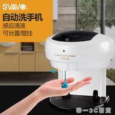 瑞沃掛壁式自動感應皂液器 星級酒店廁所洗手瓶給皂器廚房洗手器【帝一3C旗艦】