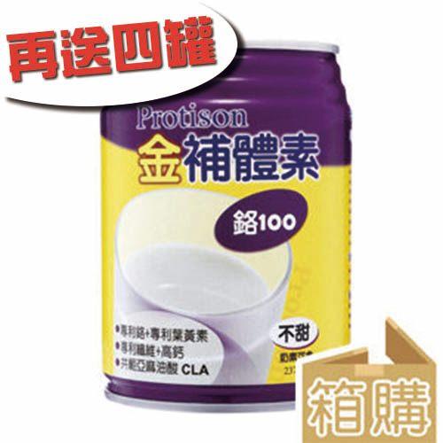 金補體素 鉻100飲品 不甜 237ml 24入 每箱送四罐【全成藥妝】