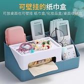 紙巾盒多功能桌面遙控器收納盒客廳茶幾面紙盒化妝品收納盒【樂淘淘】