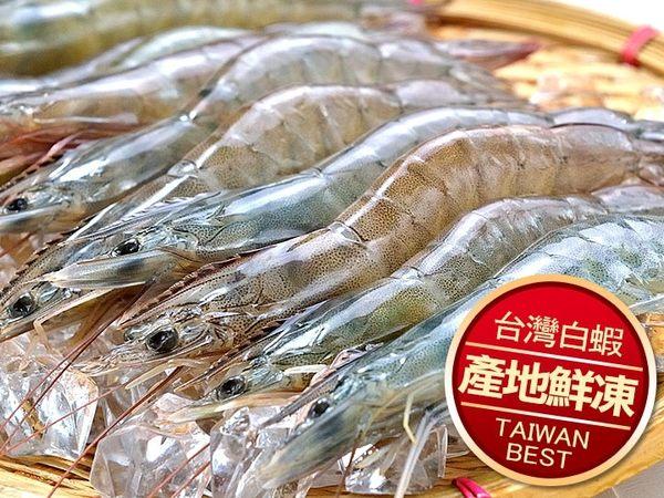 〔輸碼Yahoo88享88元折扣〕「愛上新鮮」台灣活力白蝦8盒