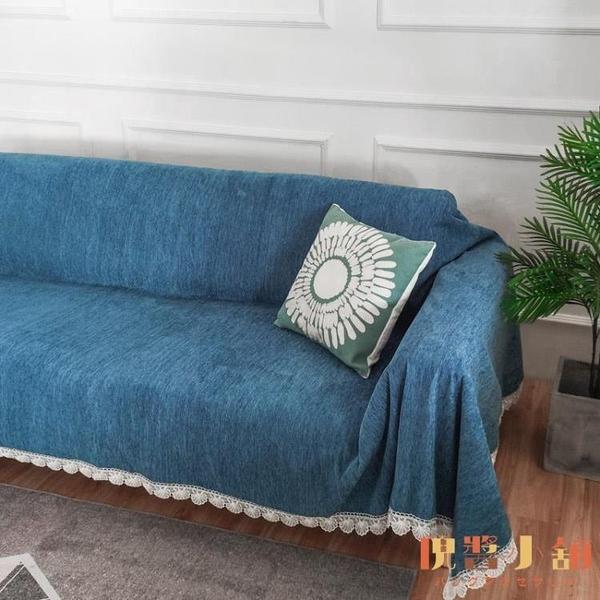 北歐沙發巾全蓋沙發蓋布套罩毯全包萬能套通用【倪醬小舖】