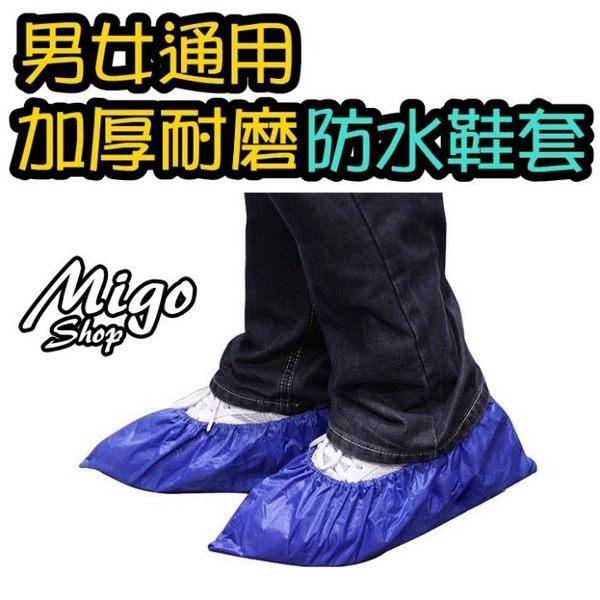 加厚耐磨防水鞋套《不挑色/整雙販售》
