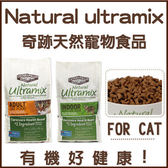 *WANG*【免運】【兩包組】奇跡ultramix 成幼貓-5.5磅//補貨中
