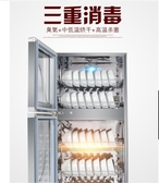 消毒櫃-138L華臣消毒櫃家用立式高溫雙門消毒碗櫃迷你小型不銹鋼台式商用 完美YXS