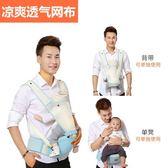 【春季上新】 嬰兒背帶腰凳前抱式夏季透氣網薄款橫抱寶寶背帶0-36個月抱娃神器