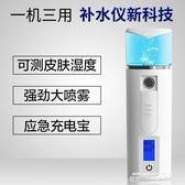 璐瑤納米噴霧補水儀器蒸臉器冷噴美容儀便攜保濕臉部面部加濕神器 嬡孕哺