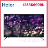 世博惠購物網◆【贈藍芽聲霸A3】Haier海爾 55吋 4K 聯網 HDR 液晶顯示器+視訊盒 LE55K6000U 電視◆