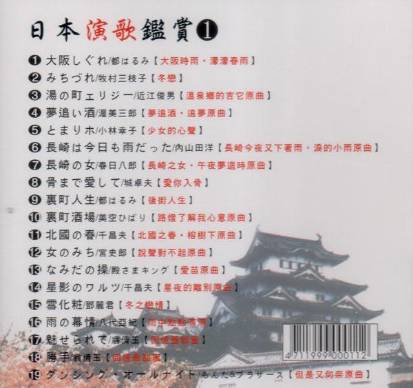 日本演歌鑑賞 第1輯 CD (音樂影片購)