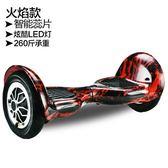 兩輪體感電動扭扭車成人智慧漂移思維代步車兒童雙輪平衡車 黛尼時尚精品