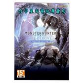 【附冰呪龍主題】PS4 魔物獵人 世界 Iceborne 中文版下載卡【本篇+超大型擴充內容】台中星光電玩