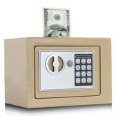 小型全鋼保險柜家用 保險箱迷你入墻床頭 電子密碼保管箱辦公igo『韓女王』