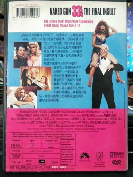 挖寶二手片-G01-036-正版DVD-電影【脫線總動員】-誇張的劇情加上演員風趣的演技