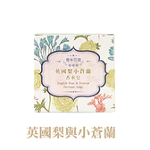 香水花園 英國梨與小蒼蘭香水皂 80g【PQ 美妝】