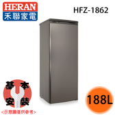 【HERAN禾聯】188L 直立式冷凍櫃 HFZ-1862 送貨到府+基本安裝