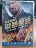 影音專賣店-D18-001-正版DVD*電影【以暴制暴】-史提夫奧斯汀*丹尼崔喬