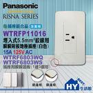 國際牌RISNA系列【WNF11016W單插座附接地 + 蓋板WTRF6803WQ(白+銅邊)/ WTRF6803WS(白+銀邊)可選】5.5mm²絞線用