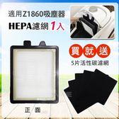 HEPA濾心(一片裝)適用伊萊克斯Z1860吸塵器 送5片活性碳濾網