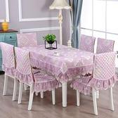 椅套 餐桌布藝套裝 桌墊茶幾墊餐椅子長方形 凳子凳套罩圓桌家用北歐式【快速出貨八折優惠】