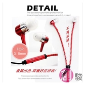 金屬拉鍊式線控耳機【AF0019】超高音質拉鍊設計支援所有手機、HTC M8等都可用