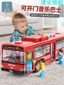 玩具模型車 兒童公交車玩具大號開門公共汽車模型仿真寶寶巴士玩具大巴車男孩【八折搶購】
