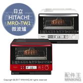 日本代購 空運 HITACHI 日立 MRO-TW1 過熱水蒸氣 水波爐 蒸氣烤箱 2段調理 30L