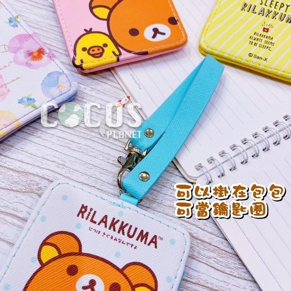 正版 SAN-X 拉拉熊 牛奶妹 斜紋證件票卡套 悠遊卡套 掛繩 鑰匙圈 A款 COCOS KA199