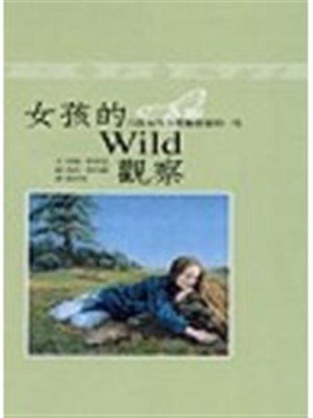 (二手書)女孩的WILD觀察