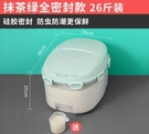 米桶 家用收納防潮20斤米缸5kg密封防蟲面粉裝米桶儲米箱10kgTW【快速出貨八折搶購】