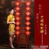 促銷門貼對聯中國結對聯新年喜慶福字對聯大門貼喬遷新居對聯搬家客廳裝飾掛件 宜室