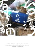 台灣這裡有貓:CATS in Taiwan(2018增修版)