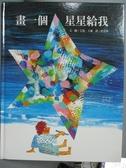 【書寶二手書T3/少年童書_ZGC】畫一個星星給我_艾瑞.卡爾