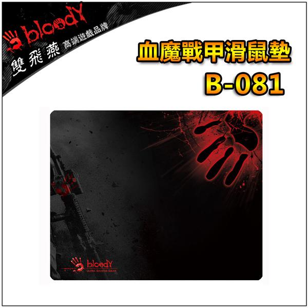 【A4 雙飛燕】電競專用  血魔戰甲滑鼠墊-B-081(大)