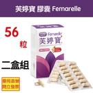 2入組 芙婷寶 膠囊 Femarelle 56粒 元氣健康館