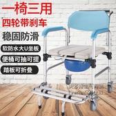 坐便器 老人帶輪坐便椅行動家用馬桶椅淋浴洗澡椅子加固加厚坐便器 小艾時尚NMS