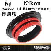 Marsace 馬小路 DP-N1424 濾鏡環支架 大眼妹必備 12期0利率 專業 穩定  德寶光學