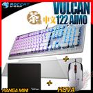 [ PC PARTY  ]   德國冰豹 ROCCAT VULCAN 122 AIMO 鍵盤+KOVA滑鼠+Kanga mini 鼠墊