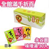 【味增湯 30入】日本製 永谷園海苔 茶泡飯 低卡路里 地區限定 伴手禮【小福部屋】