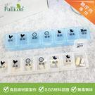【Fullicon護立康】糖友專屬 7格藥盒 保健盒 收納盒
