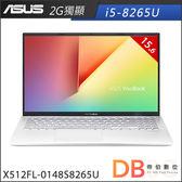 加碼贈★ASUS X512FL-0148S8265U 15.6吋 i5-8265U 2G獨顯 FHD 冰河銀筆電(六期零利率)-送筆電七巧包