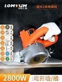 割草機龍韻雲石機瓷磚手提大功率切割機家用小型木材多功能石材開槽電鋸-H【凱斯盾】