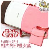 富士 拍立得列印機皮套粉色 SP-1 SP1 相印機 另售INSTAX MINI 底片 背包 水晶殼