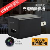 (周年慶特價990元)W101充電器插座針孔攝影機插頭針孔攝影機監視器秘錄器