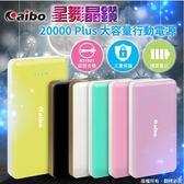 新竹【超人3C】aibo 星舞晶鑽 20000 Plus 大容量行動電源 簡約外型 大容量電芯 單鍵操作 四段LED電量