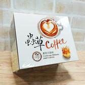 【台灣尚讚愛購購】給力生物科技-蟲草濾掛式咖啡(10入/盒)